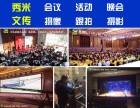 承接凤岗镇企业年会多机位摄影摄像,12米摇臂