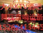 专业常年上门收购 酒店 宾馆KTV浴场整体设备 二手音响空调