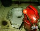 全南宁疏通下水道,疏通厕所,马桶,清理化粪池