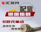 天津汇发网内外盘期货200元起配-0利息-超低手续费!
