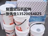 供应北京复盛空压机配件复盛高级冷却液