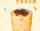 济南饮品冰雪时光饮品加盟连锁店