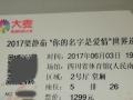 梁静茹6月3日成都演唱会内场1299门票转让