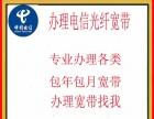 办理郴州电信包年包月光纤送光纤猫机顶盒无需买手机
