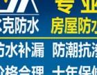 南京专业防水补漏屋面防水