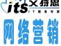 A艾特思i推广-成都产品营销网络推广服务