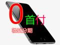 宁波上班族分期买手机 申请资料简单 无需抵押担保