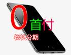 重庆上班族分期买手机 申请资料简单 无需抵押担保