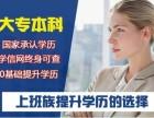 上海自考本科輔導機構哪個好 老師指導合格率高