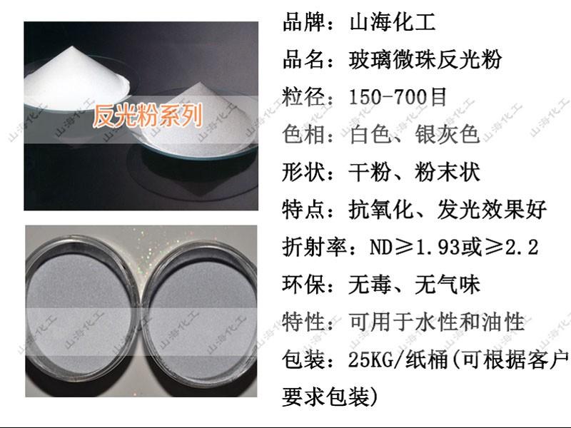 白色350目反光粉 丝印高亮灰色反光粉 水性反光粉