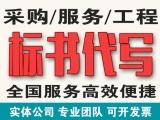 杭州哪里可以做标书 投标书代写标书文件制作