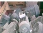 甘肃回收公司,武威高价回收电动机