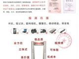 北京市手机探测门重磅来袭
