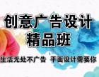 上海平面设计师培训 0基础晋升全职平面设计师 就业拿高薪