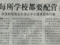 临淄【营养师】培训报名学校|营养师去哪报名