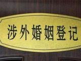 哈尔滨翻译服务 涉外婚姻登记流程 上海结婚登记 文件翻译中心