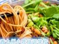 担担面培训学特色担担面到永香九州小吃培训学校
