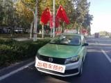邯郸市 正规 出租车叫车电话 24小时