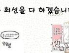 零基础 暑期韩语速成 想练口语 或者想快速通过To