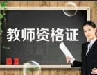 重庆教师资格证培训 中小学教师资格证书培训