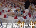 北京婚庆用品出租 桌椅出租 餐具出租 背景板出租