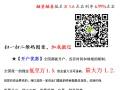 天津股票开户手续费优惠至万1.2 周末可开户