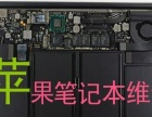 太原苹果手机电池不充电现场维修检测免费立等可取
