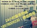 五菱厢式货车承接各种仓储拉货运输