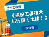 西宁造价工程师 消防工程师 健康管理师报名必威考前辅导