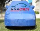 供应汽车防雨车衣 广告礼品汽车罩全罩车套厂家直销