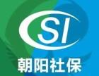 北京企业社保外包