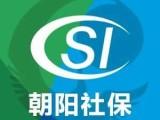 北京企业社保托管