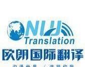 欧朗语通(北京)国际翻译有限公司西宁分公司