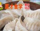 长沙饺子馆/大娘水饺/沙县蒸饺/福建早餐小吃
