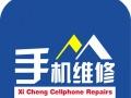 手机维修—进水维修—手机换屏、解锁、换电池、刷机