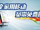 佛山禅城区石湾镇移动光纤宽带报装100M免费使用