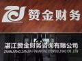 湛江注册公司,财务代理,一站式服务,快速专业