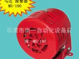 马达风螺报警器MS-190 AC220v大量现货 农场专用可驱鸟