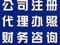苏州新区代理记账199元/月起 公司注册 纳税申报