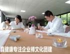 宝安基金小型公司年会活动 专业禅文化团建**
