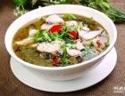 正宗酸菜鱼培训 酸菜鱼配方学习 酸菜鱼技术加盟
