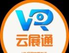 做VR找乐山云展通,专业VR拍摄、VR制作发布。