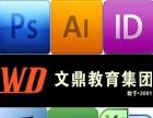 南京平面设计PS AI培训哪里有可以拿证吗