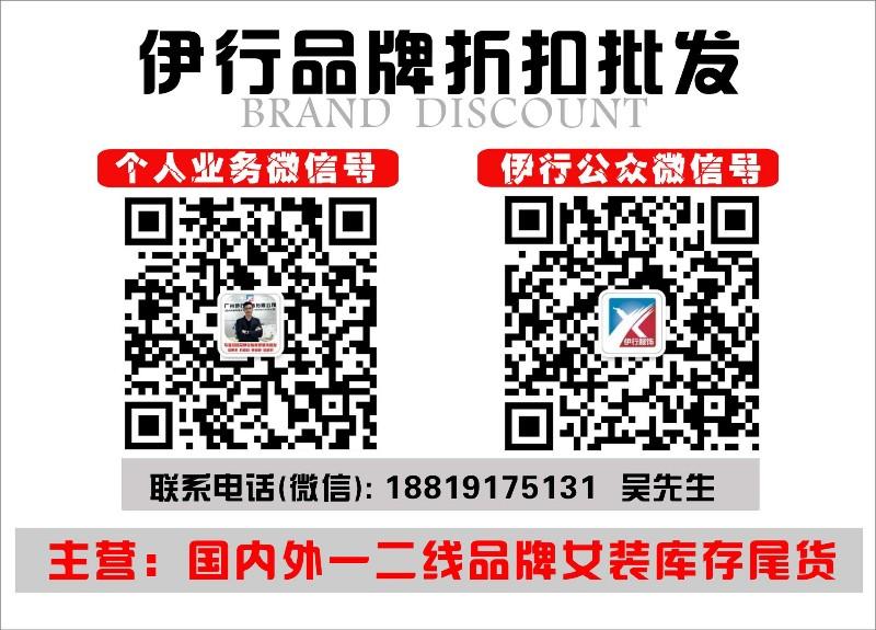 广州伊行服饰品牌折扣女装批发(新).jpg