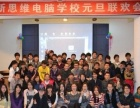 如何选择电脑学校 哈尔滨电脑学校哪家好