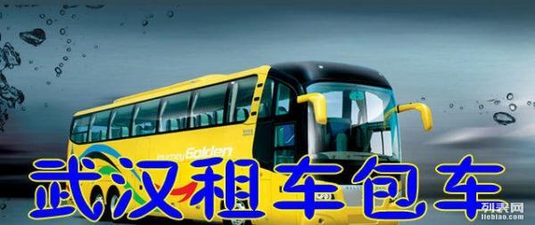 ...荆州,汉口武昌租车带司机图片 31383 600x253