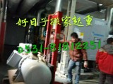 济南厂房设备搬运 厂房设备搬运起重 厂房整体搬迁 好日子搬运