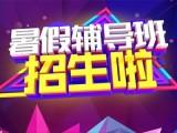 北京小升初語數英補習,初中數學強化班,高中復讀全科輔導班