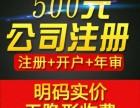 深圳工商注册服务平台深圳公司注册流程南山公司注册代办找哪家好