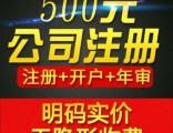 深圳注册公司要求什么资料,罗湖工商注册代理公司